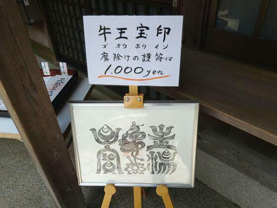 牛王宝印 伊豆山神社