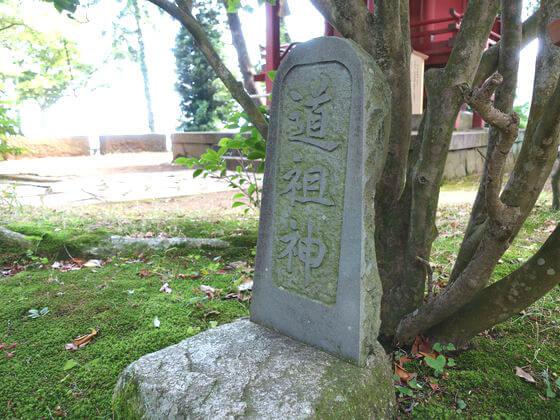 伊豆山神社 道祖神