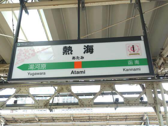 東京 熱海 電車