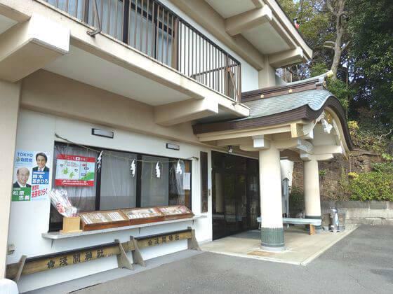 「多摩川浅間神社 社務所」の画像検索結果