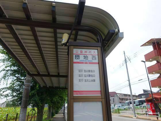 立川バス 団地西