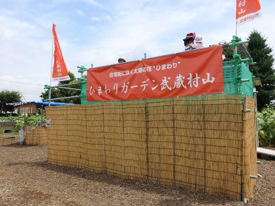 ひまわりガーデン武蔵村山 みはらし台
