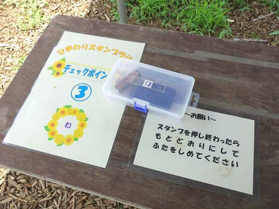 ひまわりガーデン武蔵村山 スタンプラリー