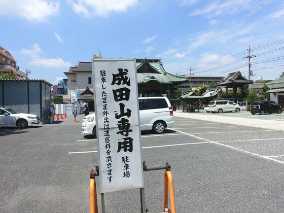 成田山川越別院 駐車場