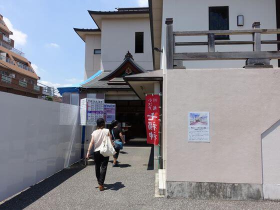 成田山川越別院 社務所