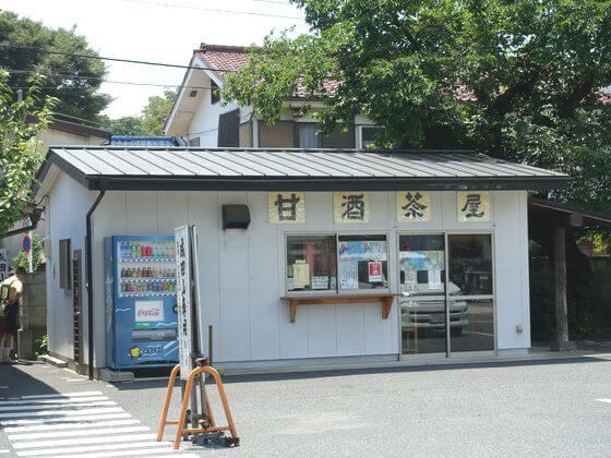 成田山川越別院 甘酒茶屋