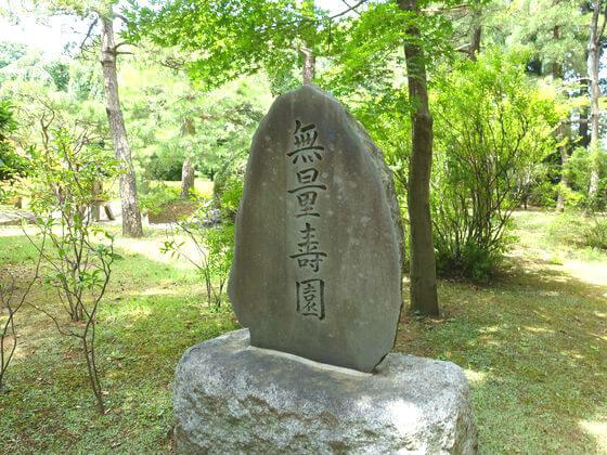 中院 無量寿寺園