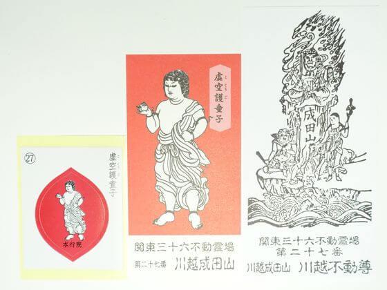 関東三十六不動霊場 成田山川越別院
