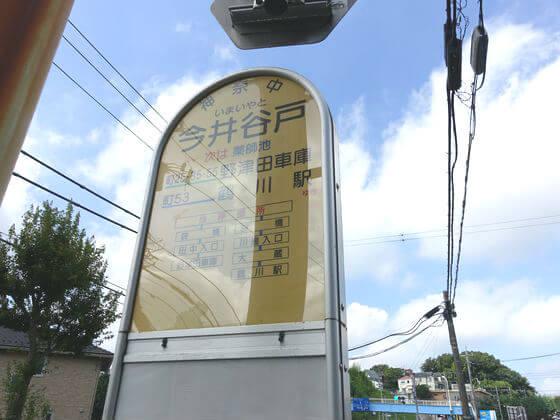 今井谷戸 バス停