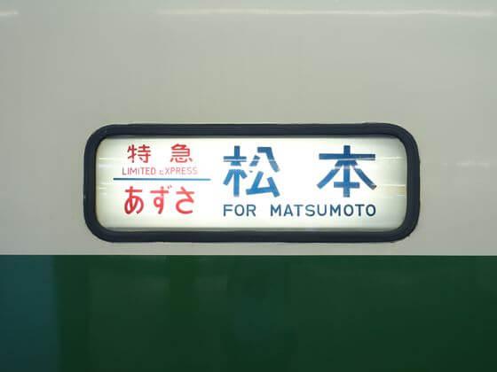 東京 諏訪 アクセス