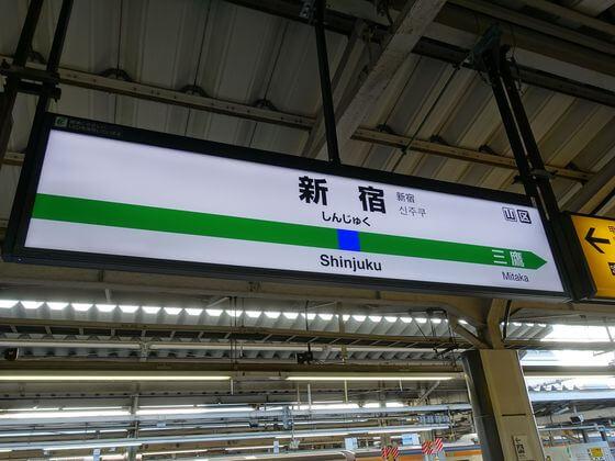 東京 千畳敷カール 電車