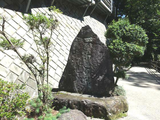 岡本太郎石碑