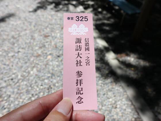 諏訪大社 春宮 参拝記念