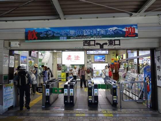 茅野駅 改札口