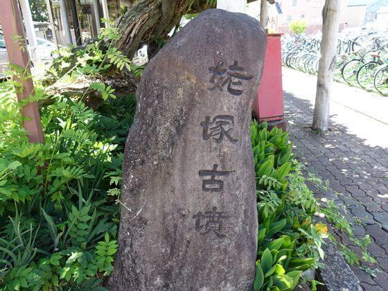 姥塚古墳 茅野駅
