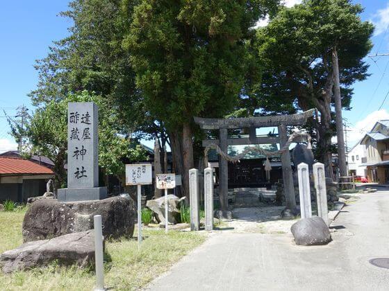 達屋酢蔵神社