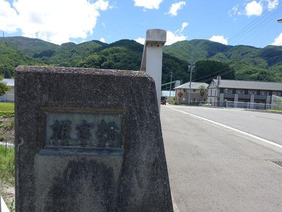 姫宮橋 茅野市