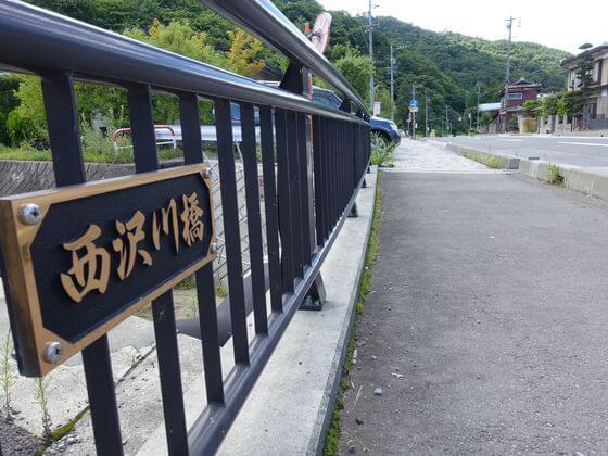 西沢川橋 諏訪