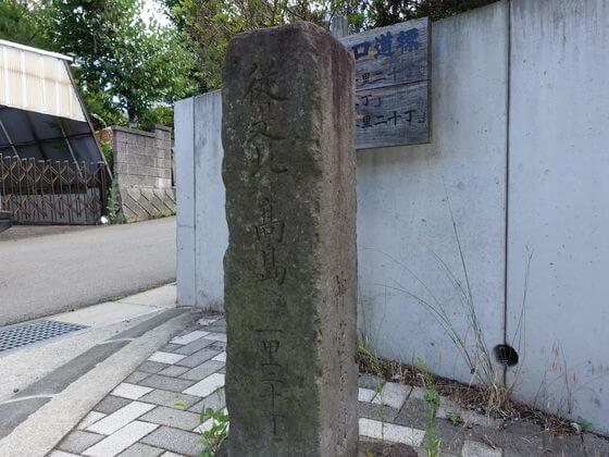 旧杖突峠入口道標