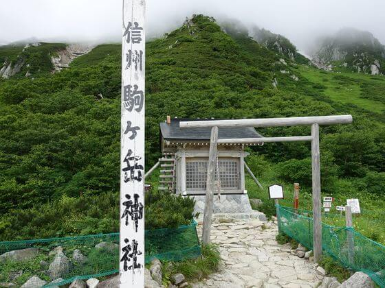 信州駒ヶ岳神社
