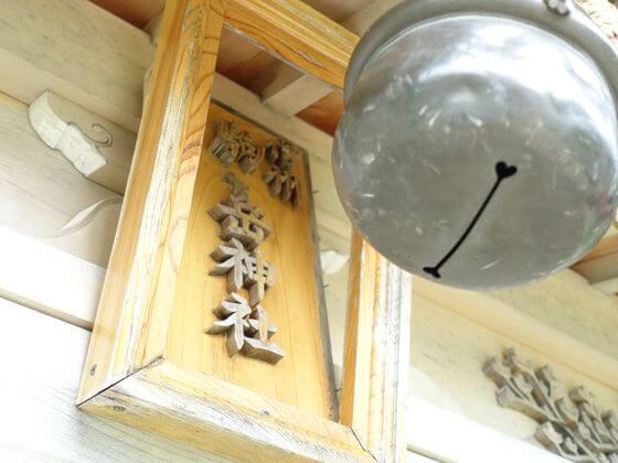 信州駒ヶ岳神社 御祭神