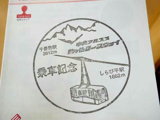 駒ヶ岳ロープウェイ乗車記念スタンプ