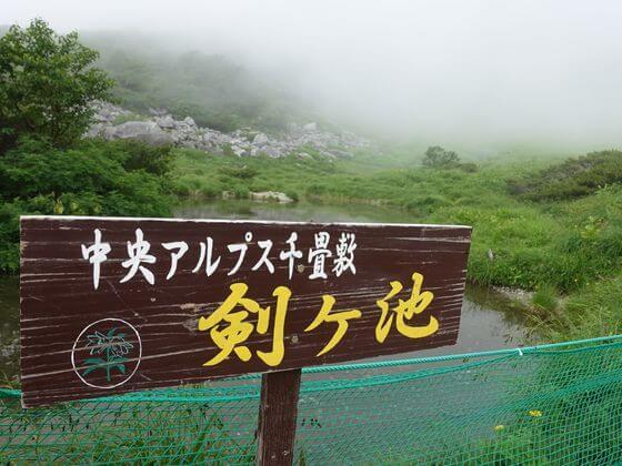 千畳敷 剣ヶ池