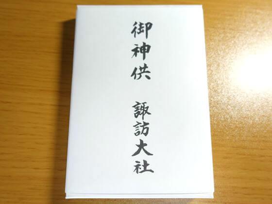 諏訪大社 四社参り 記念品