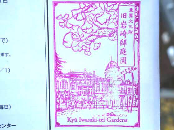 旧岩崎邸庭園 スタンプ 紅葉