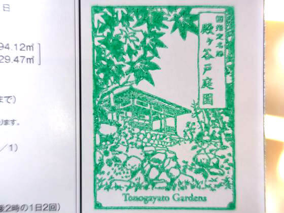 殿ヶ谷戸庭園 スタンプ 紅葉