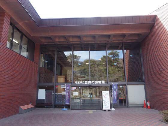 長瀞 埼玉県立自然の博物館