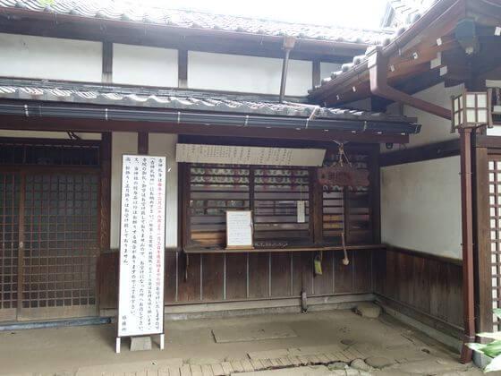 奥沢神社 社務所