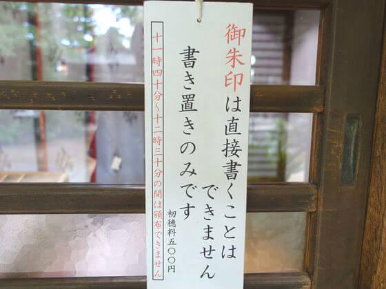 奥沢神社 御朱印 時間