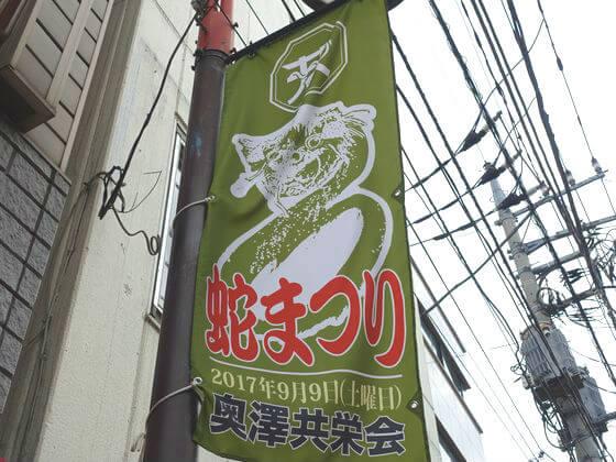 奥沢神社 祭り