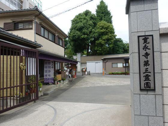 寛永寺第三霊園