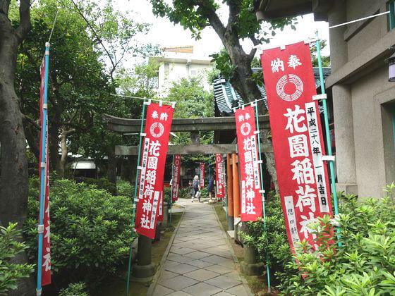 花園稲荷神社 参道