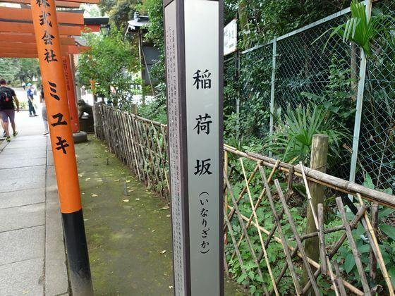 稲荷坂 上野