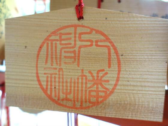 雪ヶ谷八幡神社 ご利益