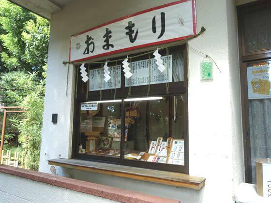 雪ヶ谷八幡神社 社務所