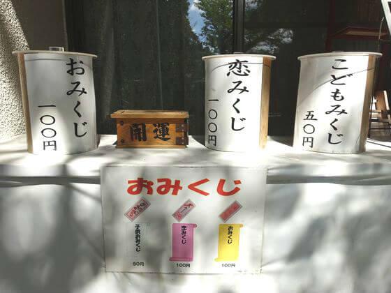 雪ヶ谷八幡神社 おみくじ