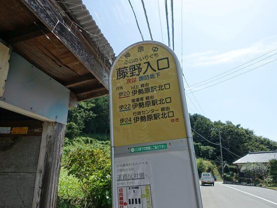 藤野入口バス停