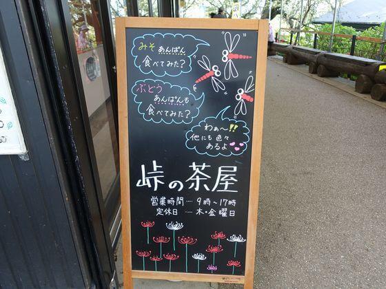権現堂堤 峠の茶屋
