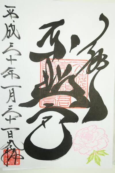 上野東照宮 期間限定御朱印