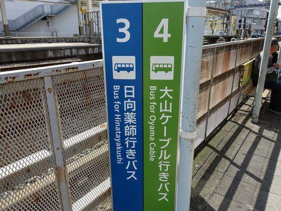 大山阿夫利神社 バス