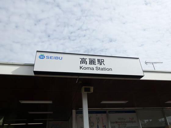 日和田山 アクセス