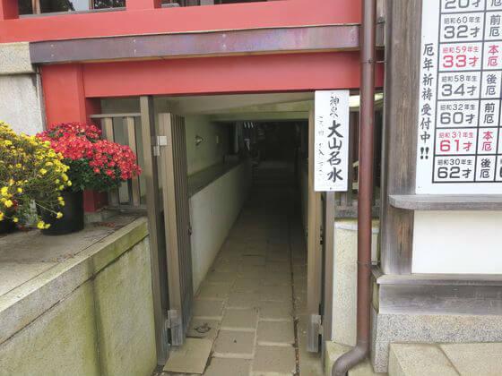 大山阿夫利神社 パワースポット