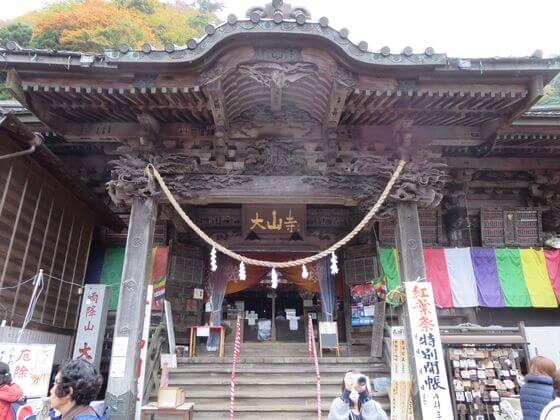 大山寺 本堂