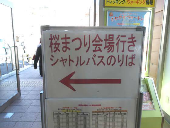 松田駅 シャトルバス