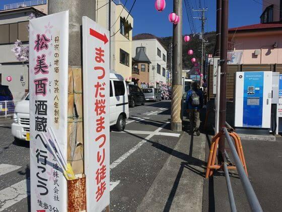 松田駅 県道712号線