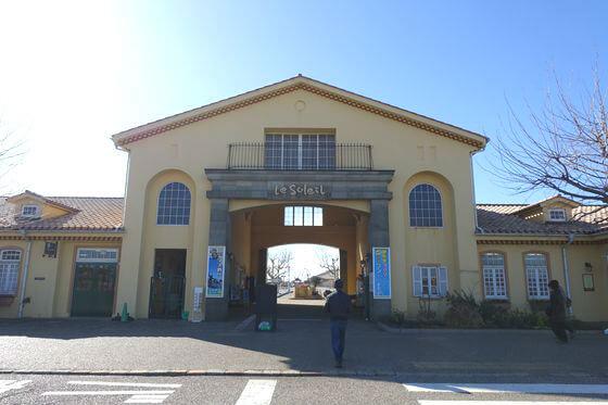 ソレイユの丘 入口